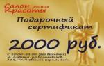 Сертификат номиналом 2000 рублей