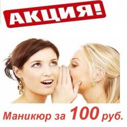 Маникюр за 100 рублей