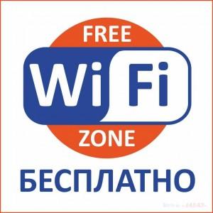 Бесплатная Wi-fi зона