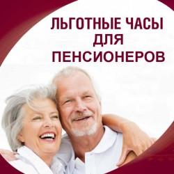 Льготные часы для пенсионров