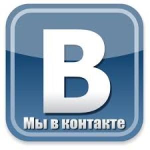 Открыта группа Вконтакте
