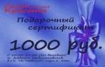 Сертификат номиналом 1000 рублей