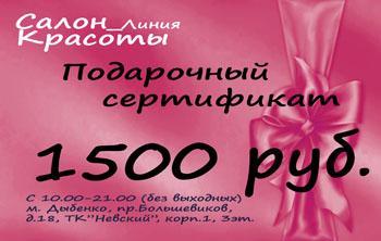 Сертификат номиналом 1500 рублей