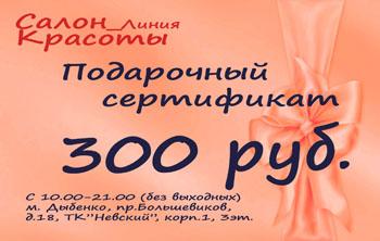 Сертификат номиналом 300 рублей