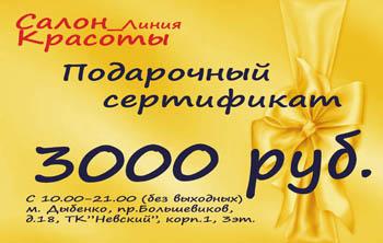 Сертификат номиналом 3000 рублей