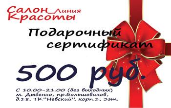 Сертификат номиналом 500 рублей