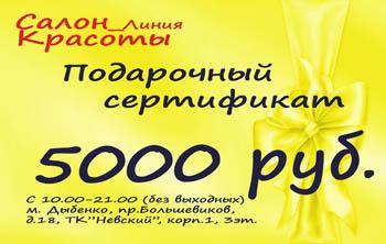 Сертификат номиналом 5000 рублей